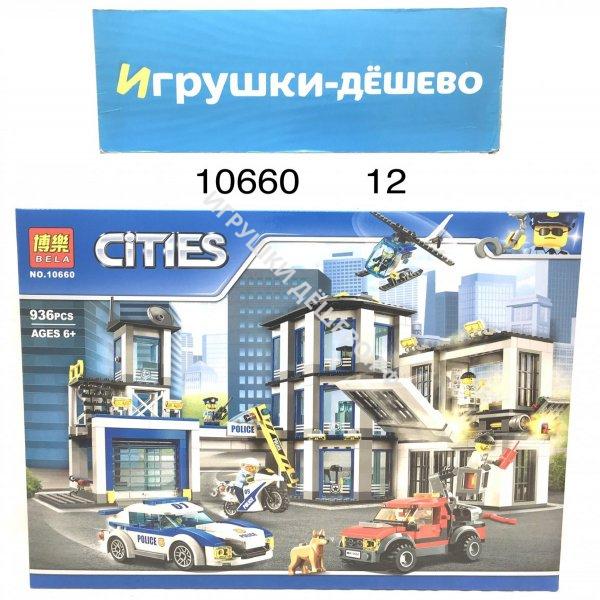10660 Конструктор Город 936 дет., 12 шт. в кор. 10660
