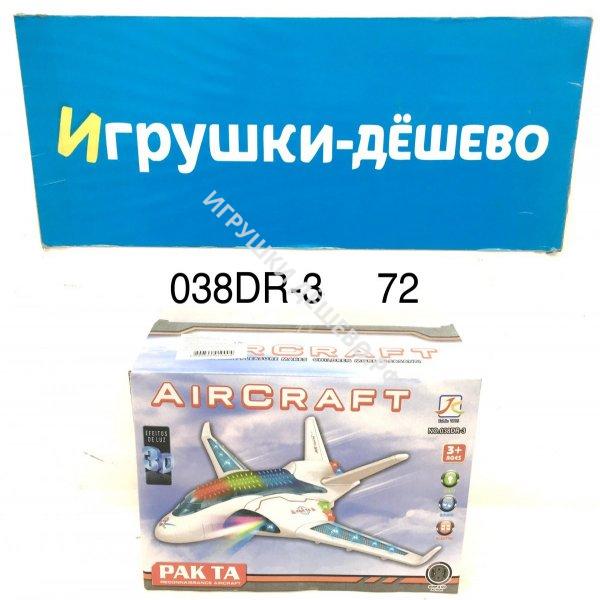 038DR-3 Самолет на батарейках, свет звук. 72 шт в кор. 038DR-3