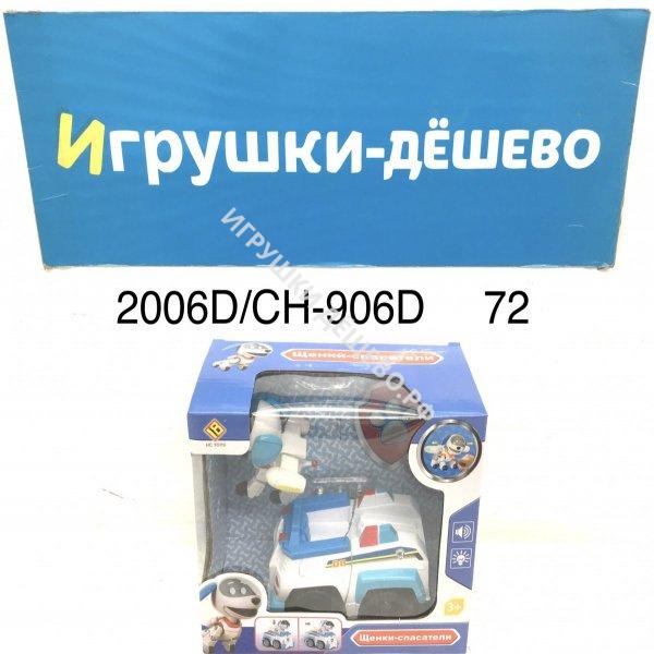 2006D/CH-906D Собачка Робопес, 72 шт. в кор. 2006D/CH-906D