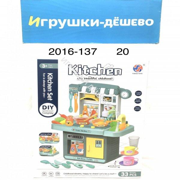2016-137 Игровой набор Кухня, 20 шт. в кор. 2016-137