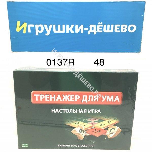 0137R Настольная игра Тренажёр для ума, 48 шт. в кор.  0137R