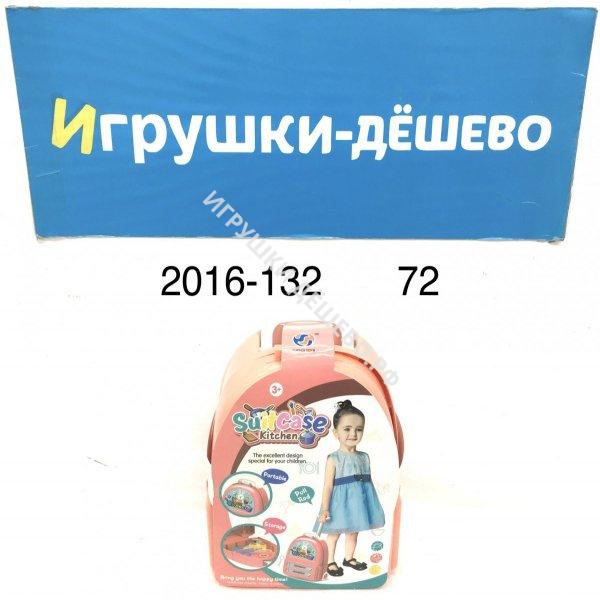 2016-132 Игровой набор в рюкзаке Кухня, 72 шт. в кор. 2016-132