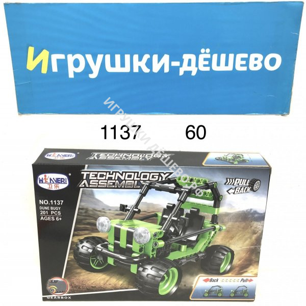 1137 Конструктор Техника 201 дет., 60 шт. в кор. 1137