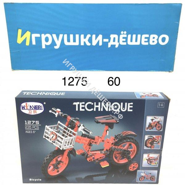 1275 Конструктор Техника 235 дет., 60 шт. в кор. 1275