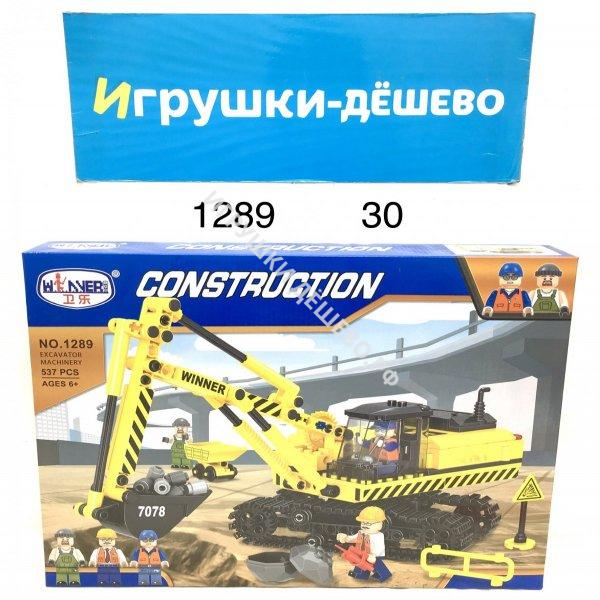 1289 Конструктор Экскаватор 537 дет., 30 шт. в кор. 1289