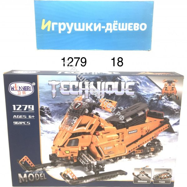 1279 Конструктор Техника 961 дет. 18 шт. в кор. 1279
