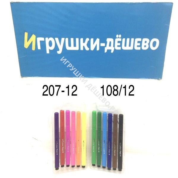 207-12 Фломастеры в футляре 12 шт в блоке, 108 шт. в кор. 207-12