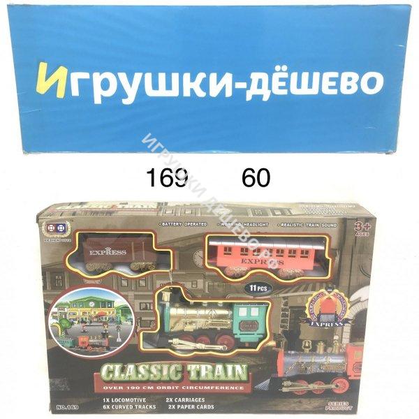 169 Железная дорога 60 шт в кор. 169