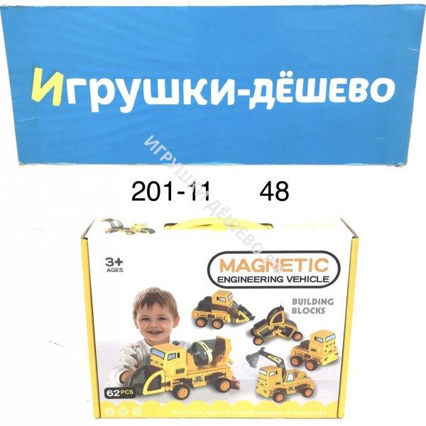 201-11 Магнитный конструктор 62 дет., 48 шт. в кор. 201-11