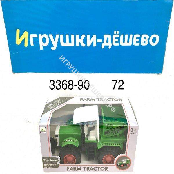 3368-90 Трактор ферма, 72 шт. в кор. 3368-90