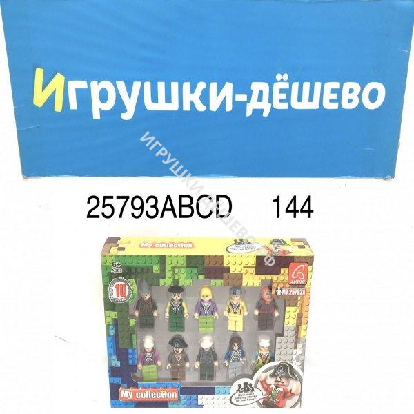 25793ABCD Фигурки Герои из кубиков 10 шт. в наборе, 144 шт. в кор.  25793ABCD