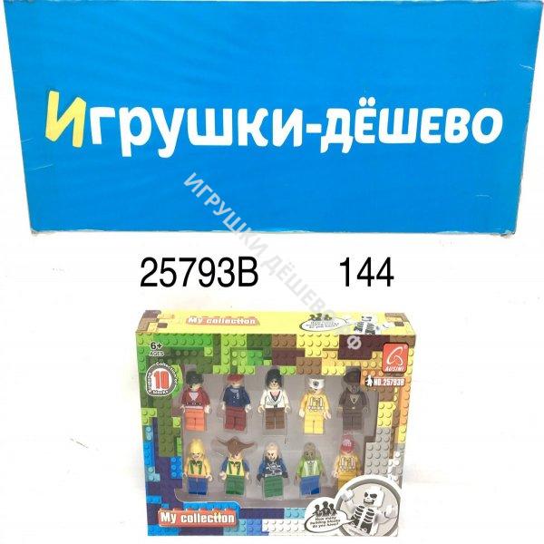 25793B Фигурки Герои из кубиков 10 шт. в наборе, 144 шт. в кор.  25793B