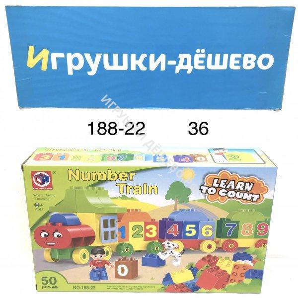 188-22 Конструктор Паровозик для малышей 50 дет., 36 шт. в кор. 188-22