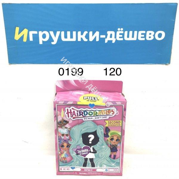0199 Куклы Hairdorables сюрприз, 120 шт. в кор. 0199