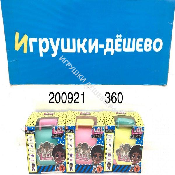 200921 Кукла в шаре Чемоданчик, 360 шт. в кор. 200921
