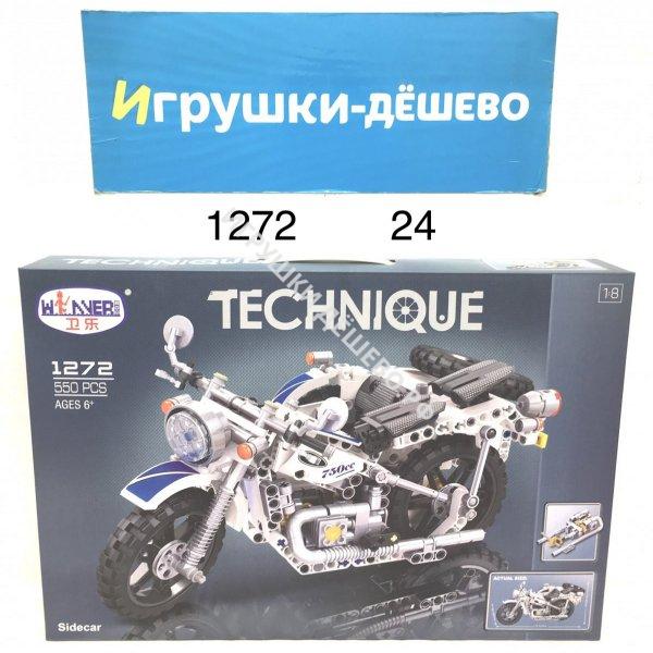 1272 Конструктор Мотоцикл 550 дет., 24 шт. в кор. 1272