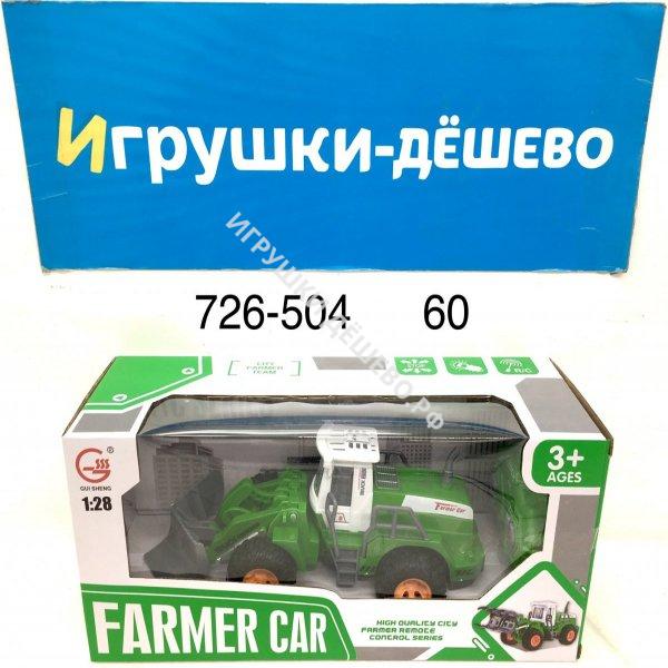 726-504 Трактор на Р/У, 60 шт. в кор. 726-504