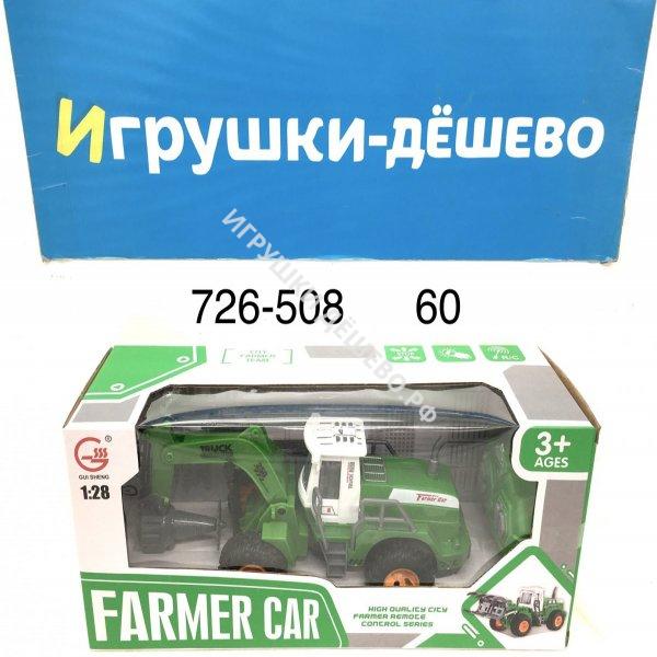 726-508 Трактор на Р/У, 60 шт. в кор. 726-508