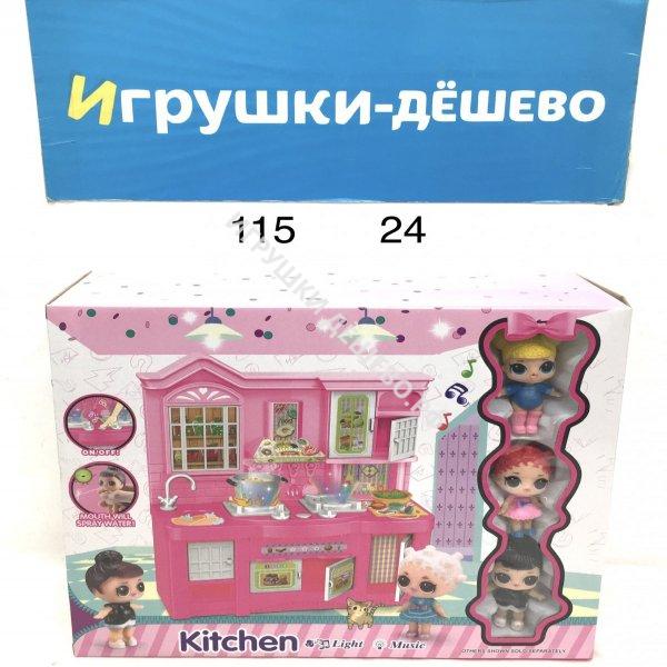 115 Кукла в шаре Кухня набор, 24 шт. в кор. 115