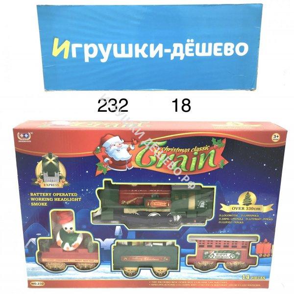 232 Поезд набор, 18 шт. в кор. 232
