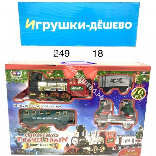 249 Поезд набор, 18 шт. в кор. 249