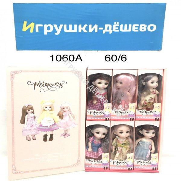 1060A Кукла Прицесса 6 шт. в блоке, 60 шт. в кор. 1060A