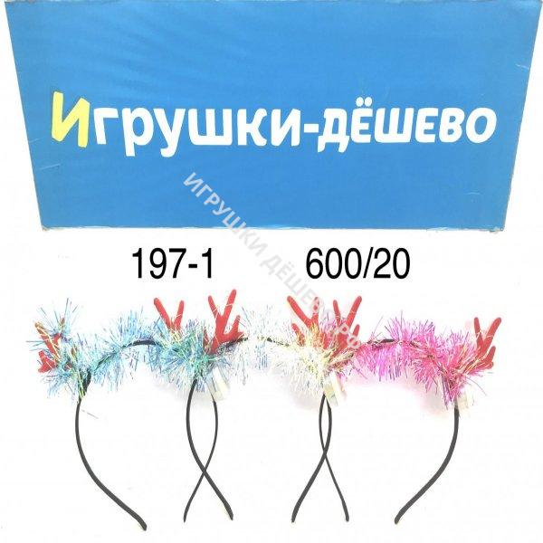 197-1 Ободок новогодний 20 шт. в блоке,30 блоке в кор 197-1