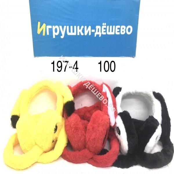 197-4 Наушники меховые, 100 шт. в кор. 197-4