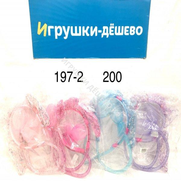 197-2 Ободок с ушками, 200 шт. в кор. 197-2