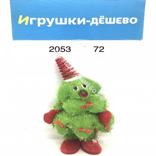 2053 Игрушка новогодняя муыкальная Елочка (поёт, танцует), 72 шт. в кор.  2053