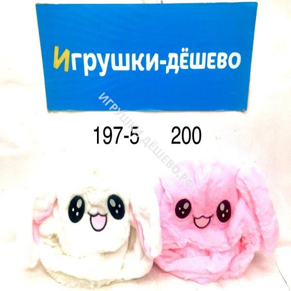 197-5 Шапка с ушками, 200 шт. в кор. 197-5