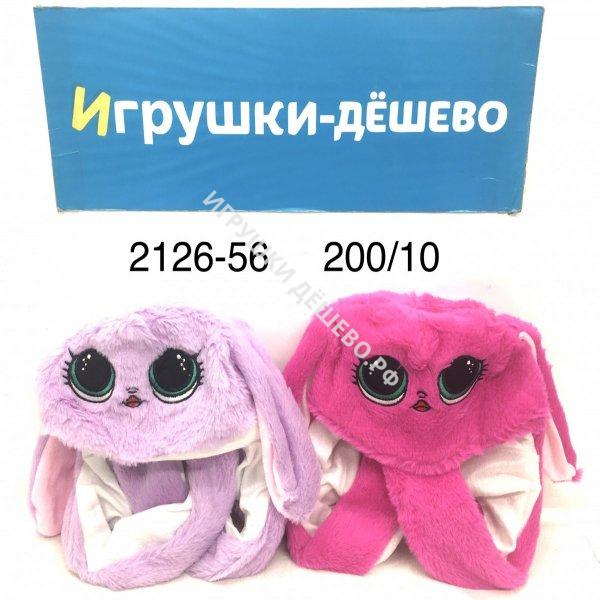 2126-56 Шапка с ушками 10 шт. в блоке, 200 шт. в кор. 2126-56