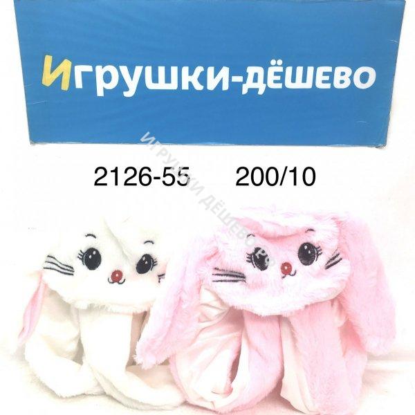 2126-55 Шапка с ушками Зайка 10 шт. в блоке, 200 шт. в кор. 2126-55