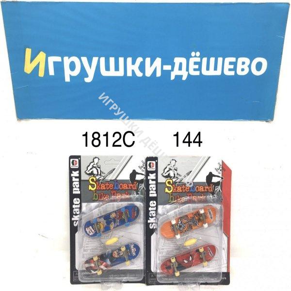 1812C Набор скейтов для пальцев 2 шт. 144 шт в кор. 1812C