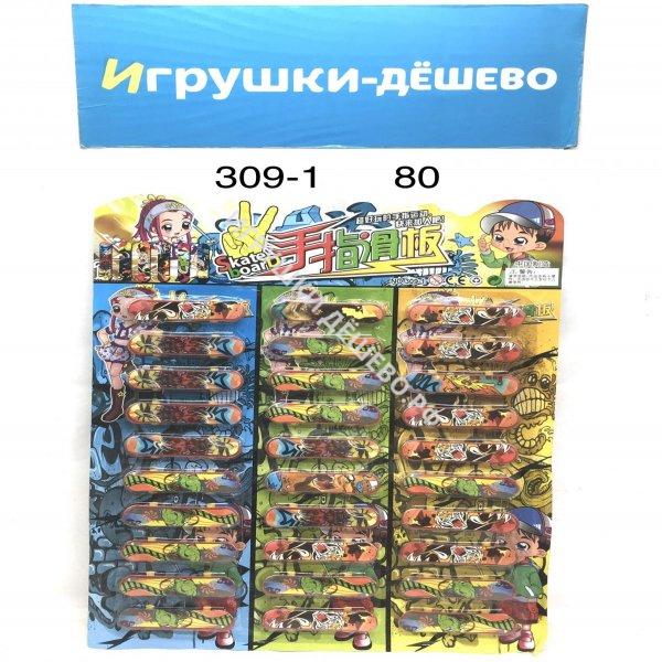309-1 Набор скейтов 30шт  на блистере, 80 шт в кор. 309-1