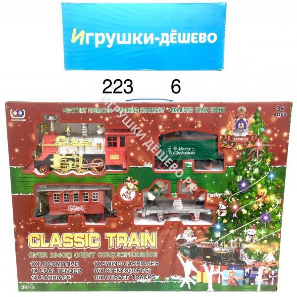 223 Железная дорога Классик 6 шт в кор. 223