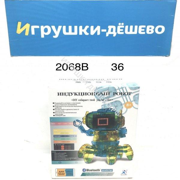 2068B Индукционный робот конструктор 36 шт в кор. 2068B