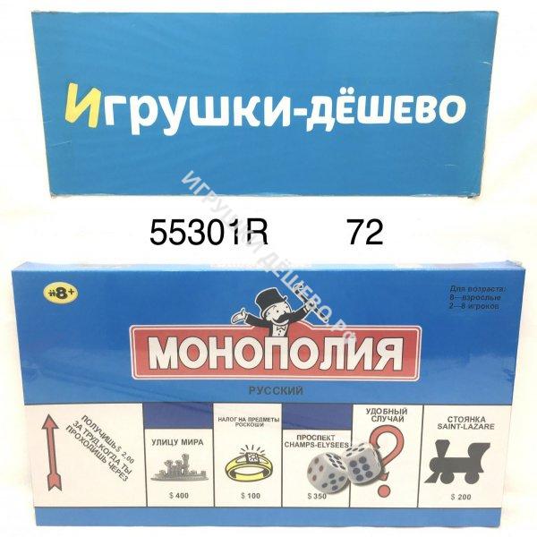 55301R Монополия Русский 72 шт в кор. 55301R