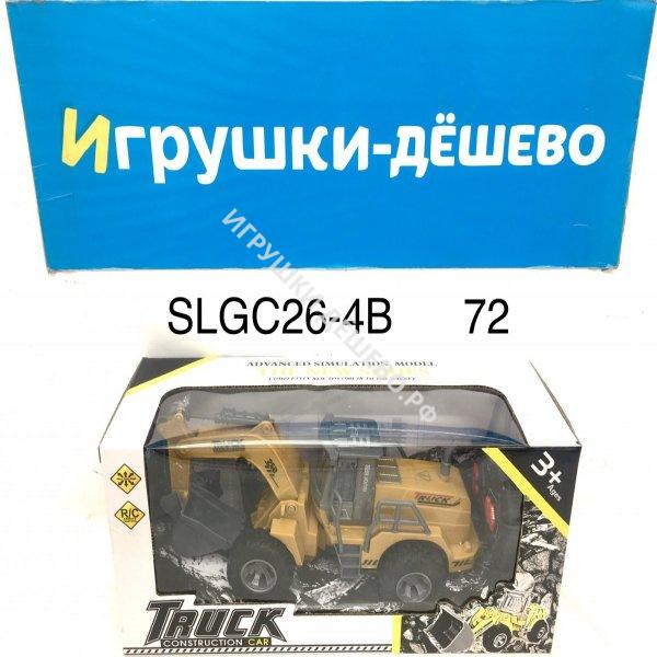 SLGC26-4B Трактор на РУ. 72 шт в кор. SLGC26-4B