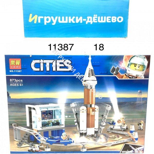 11387 Конструктор Город 873 дет., 18 шт. в кор. 11387