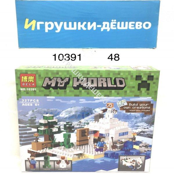 10391 Конструктор Герои из кубиков 327 дет., 48 шт. в кор. 10391
