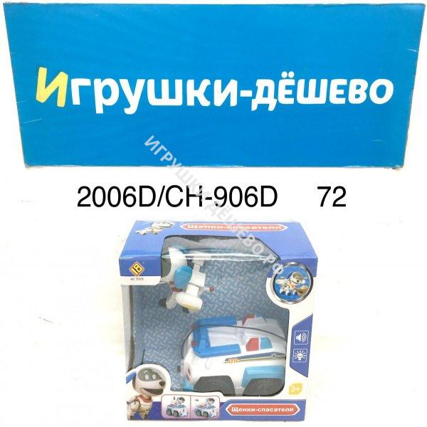 2006D/CH-906D Собачка Робопёс, 72 шт. в кор. 2006D/CH-906D