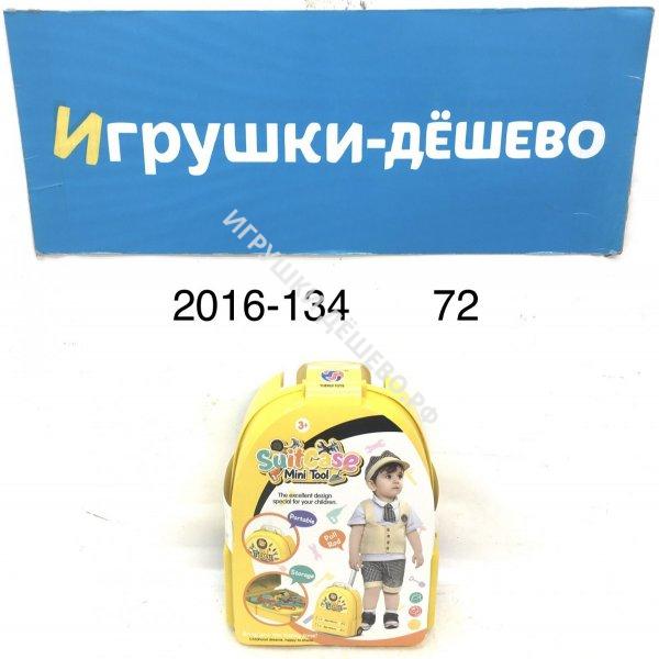 2016-134 Набор инструментов в чемодане, 72 шт. в кор. 2016-134