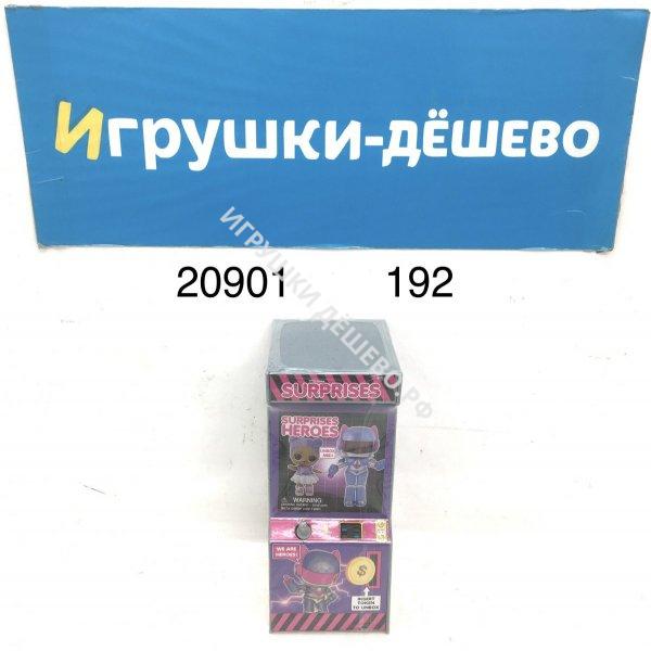 20901 Кукла в шаре Heroes набор, 192 шт. в кор. 20901