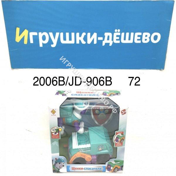 2006B/JD-906B Собачки Эверест на машинке, 72 шт. в кор. 2006B/JD-906B