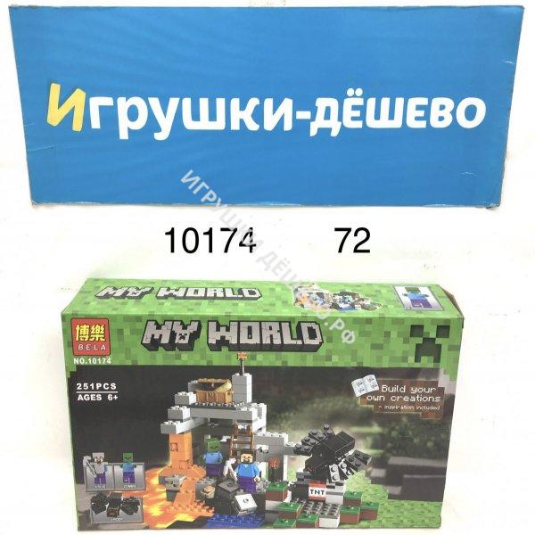 10174 Конструктор Герои из кубиков 251 дет., 72 шт. в кор. 10174