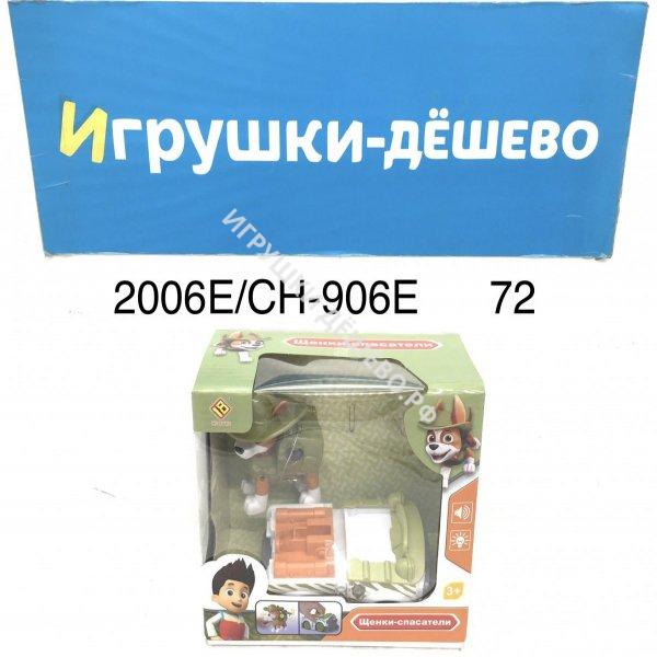 2006E/CH-906E Собачки Ковбои на машинке  2006E/CH-906E