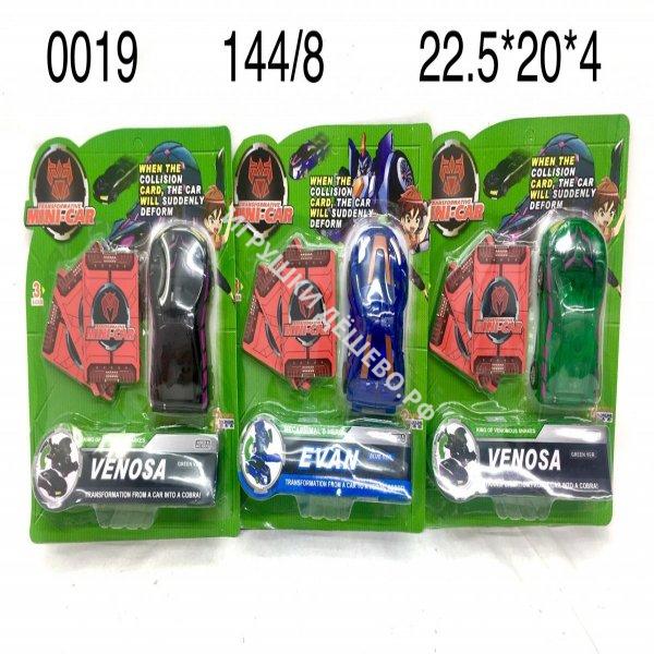 0019 Дикие машинки 8 шт в блоке, 144 шт в кор.  0019
