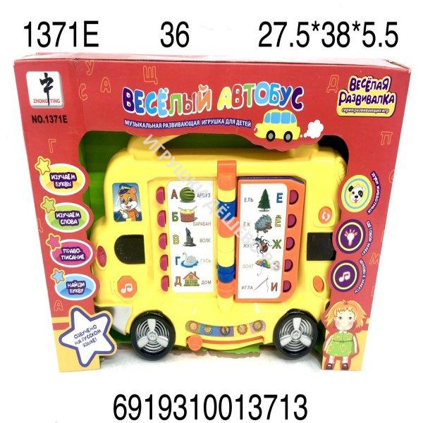 1371E Весёлый Автобус (свет, звук) 36 шт в кор. 1371E