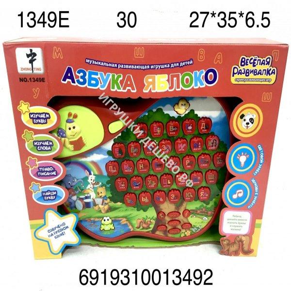 1349E Азбука яблоко (свет, звук)  30 шт в кор. 1349E